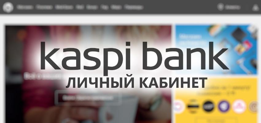 каспи банк главная