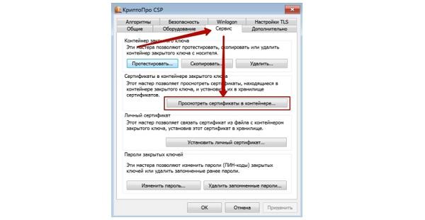 скриншот эцп крипто