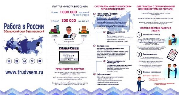 работа в россии преимущества
