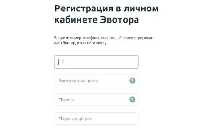 регистрация эвотор