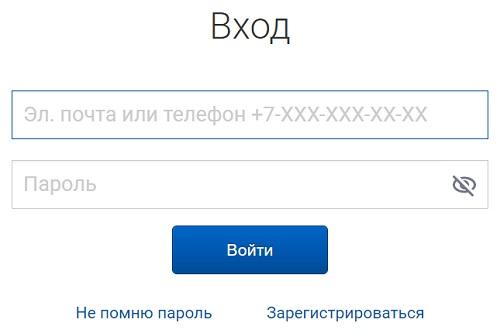 лк почта россии