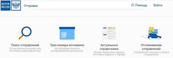 преимущества почта россии