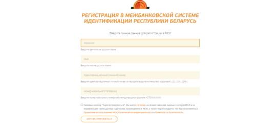 мси регистрация