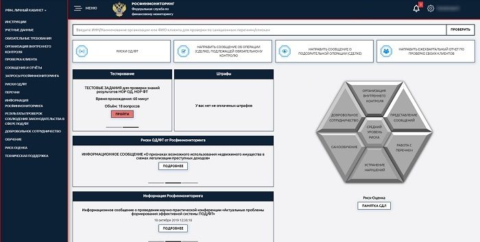 интерфейс лк росфинмониторинг