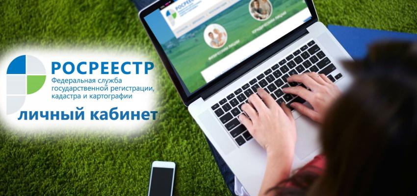 ноутбук и сайт росреестр