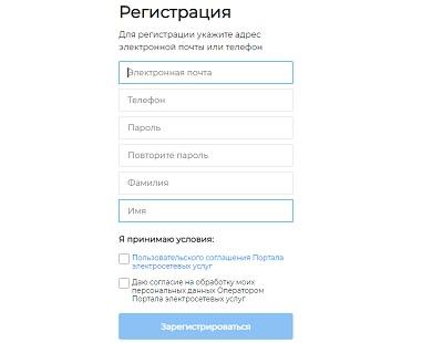регистрация лк портал тп