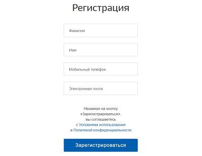 госуслуги регистрации