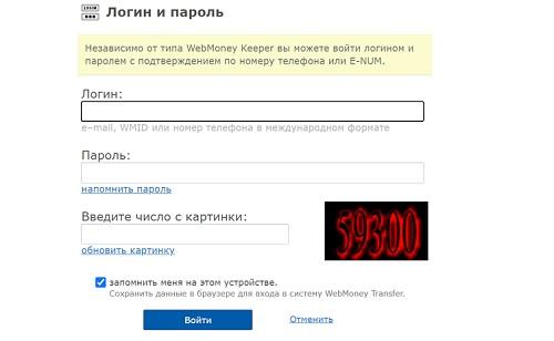 лк вход вебмани