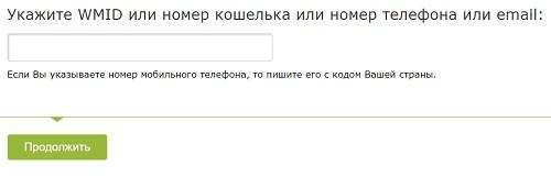 восстановление вебмани
