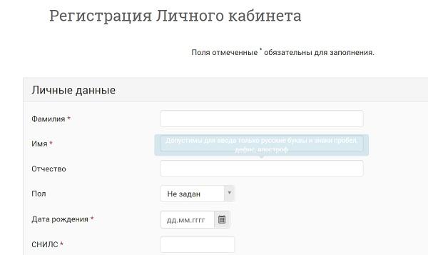 регистрация соц1