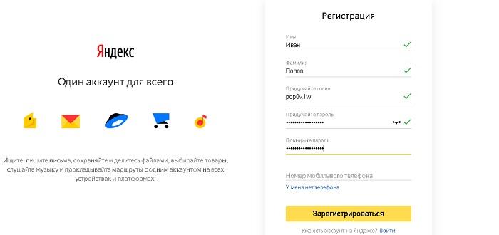 форма регистрации яндекс