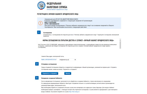 регистрация юр лица налог