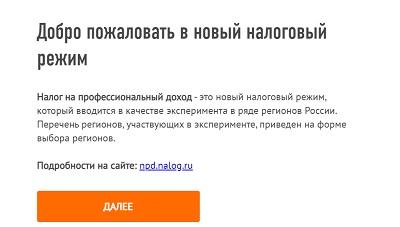 регистрация налог2