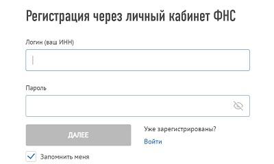 регистрация налог шаг4