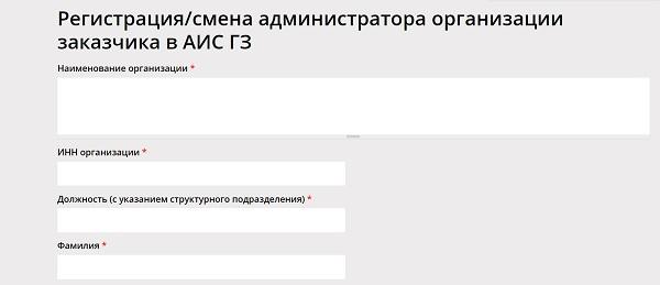 регистрация аис гз