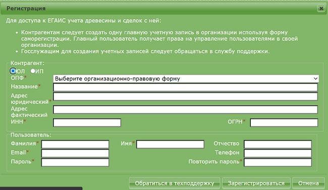регистрация егаис лес