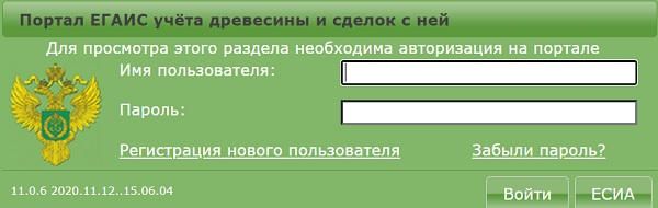 лк егаис лес