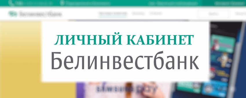 Белинвестбанк СКРИНШОТ