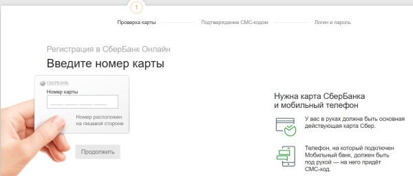 регистрация сбербанк онлайн