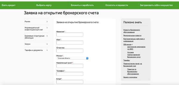 заявка на открытие брокерского счета