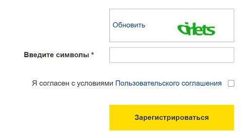 кнопка регистрации 1с