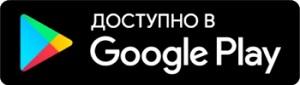 мобильное приложение автодор для android