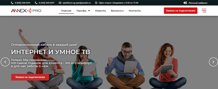 главная страница сайта анекс