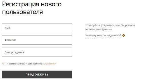 анкета регистрация айкос