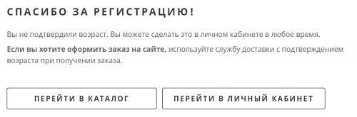 спасибо за регистрацию