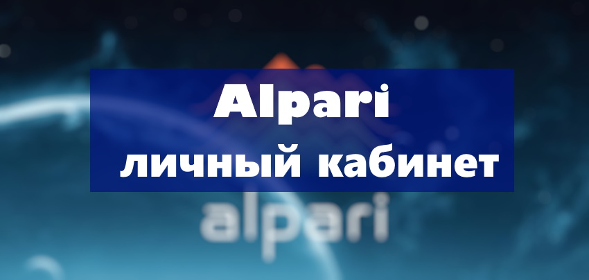 альпари главная