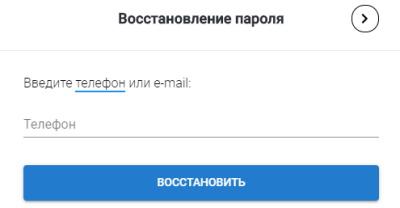 восстановление пароля астрал офд
