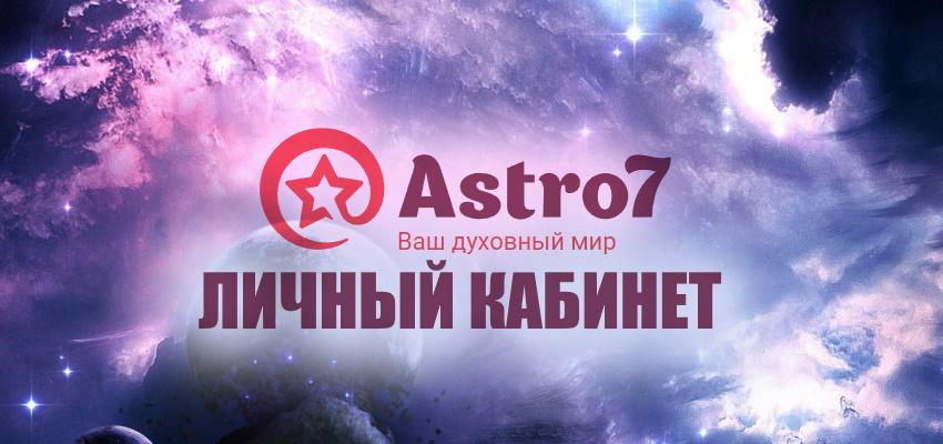 астро 7 главная