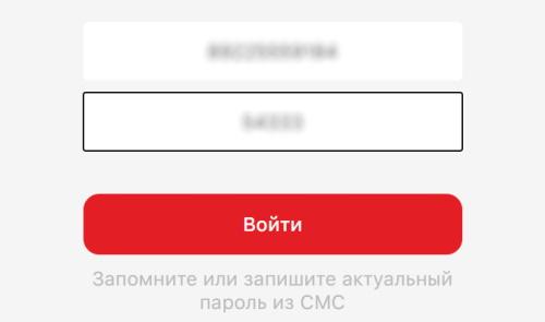 смс код регистрация