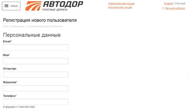 регистрация автодор шаг 1