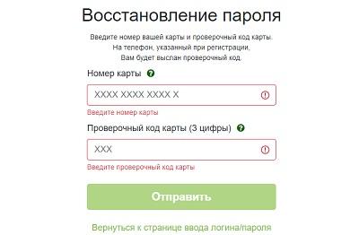 восстановление пароля частных лиц беларуснефть