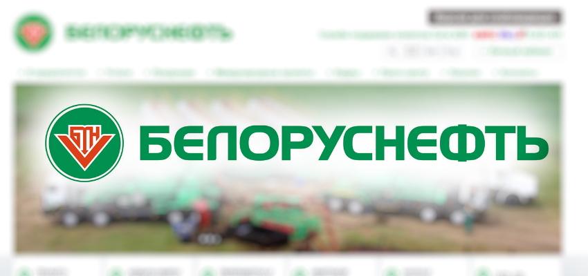 Белоруснефть эмблема