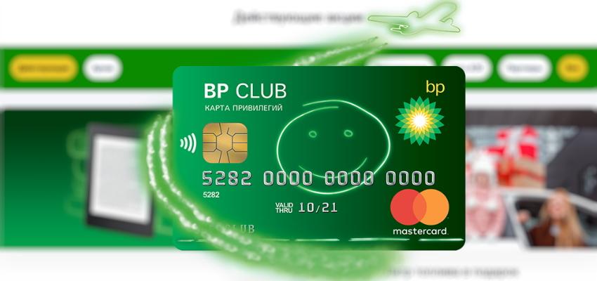 Карта лояльности BP Club