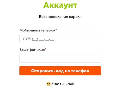восстановление пароля к е-аккаунту