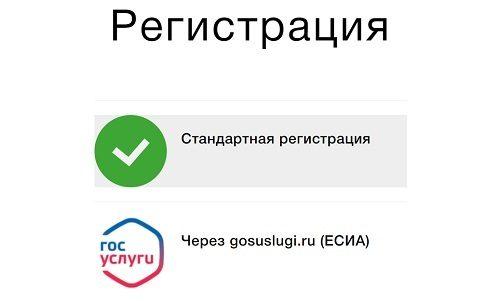 регистрация выбор эквифакс
