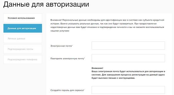 данные для регистрации эквифакс