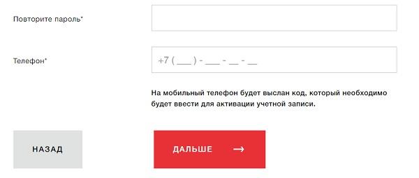 подтверждение регистрации эквифакс