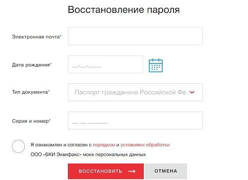 восстановление пароля эквифакс