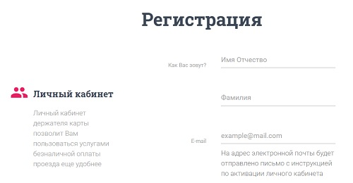 регистрация етк