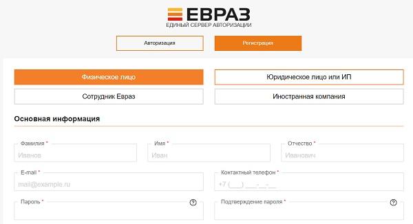 регистрация евраз еса