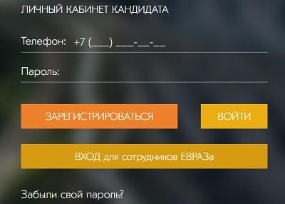 лк кандидата евраза