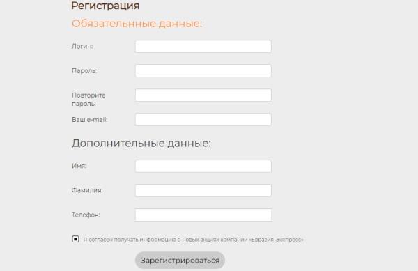 регистрация евразия экпресс