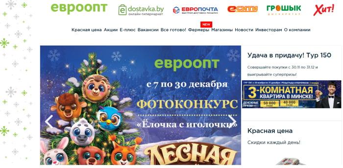 сайт евро опт