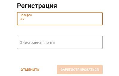 регистрация финам