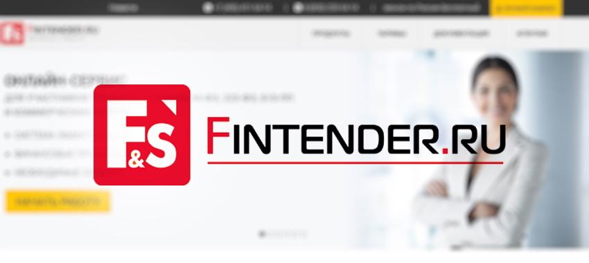 Финтендер