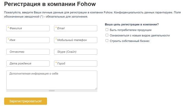 форма регистрации фахоу